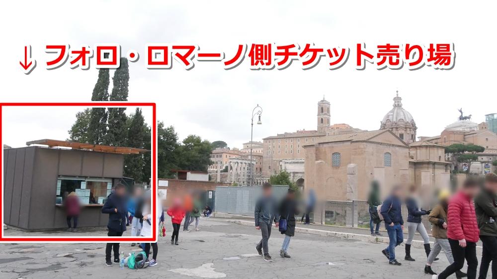 コロッセオ_フォロ・ロマーノ側チケット売り場