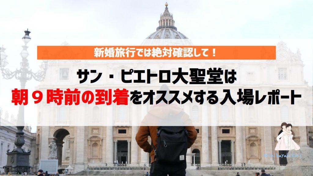 20191110_サンピエトロ大聖堂19