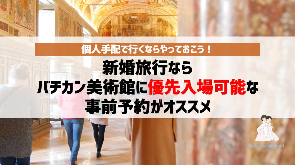 20201013_バチカン美術館_事前予約_サムネイル
