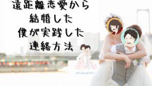 【経験談】遠距離恋愛から結婚した僕が実践した連絡方法